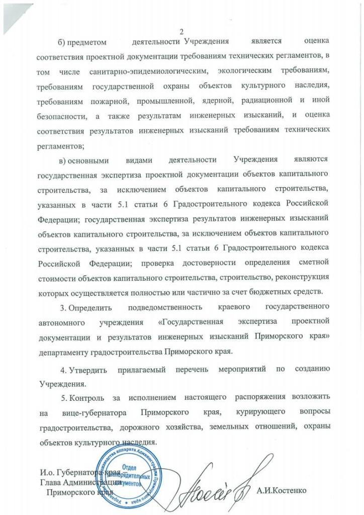Распоряжение о создании КГАУ Лист 2