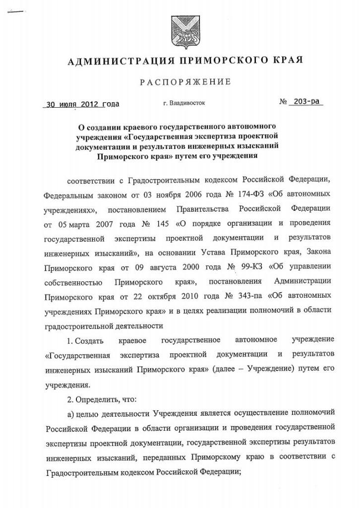 Распоряжение о создании КГАУ Лист 1